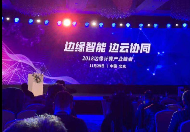 2018邊緣計算產業峰會