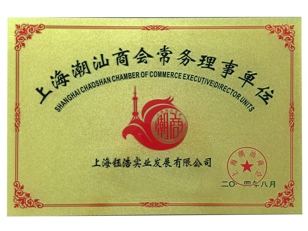 上海潮汕商會常務理事單位