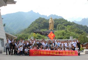 快三在线投注平台(郑州)有限公司2017员工秋游登山活动圆满结束