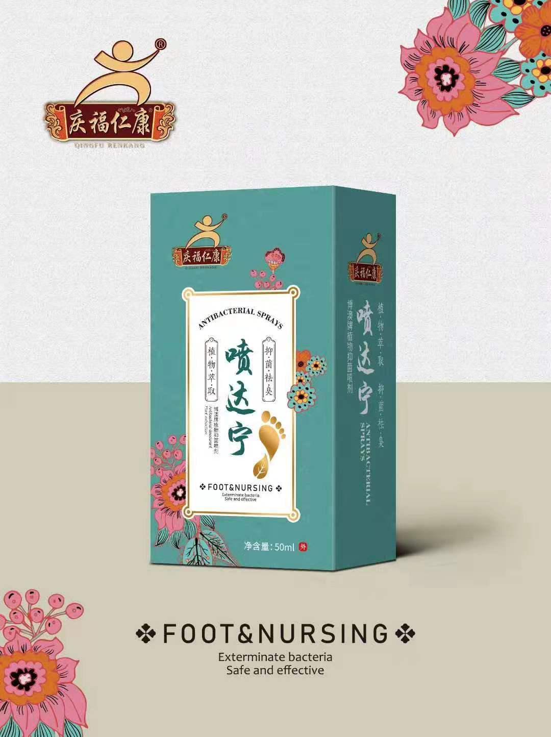 慶福仁康噴達寧噴劑