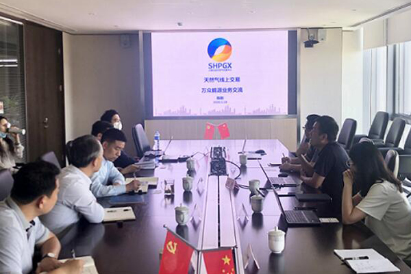 上海石油天然氣交易中心與萬眾集團共探能源新變局