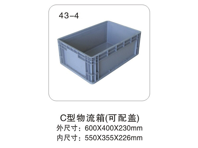 43-4  C型物流箱