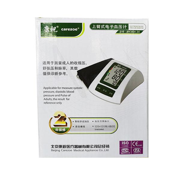 康祝-電子血壓計