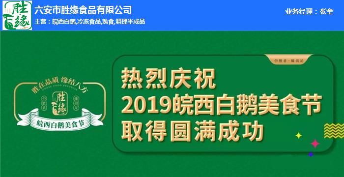 熱烈慶祝2019皖西白鵝美食節取得圓滿成功!