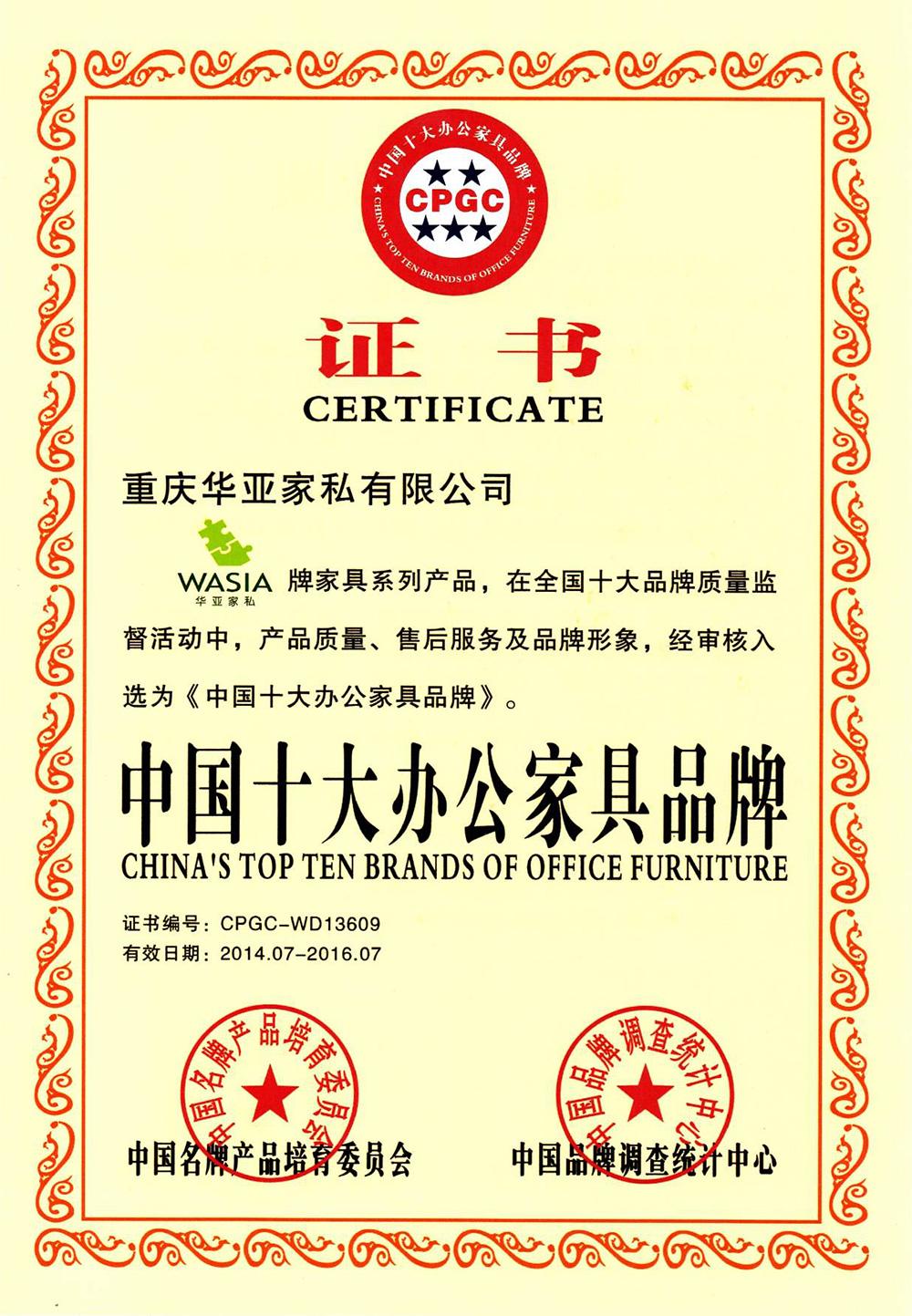 中國十大辦公家具品牌