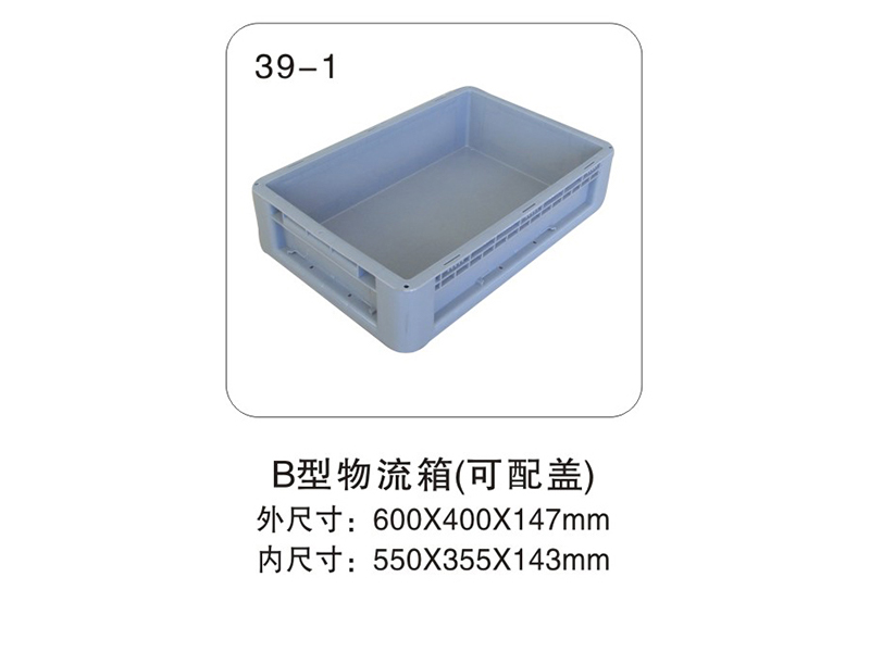 39-1 B型物流箱