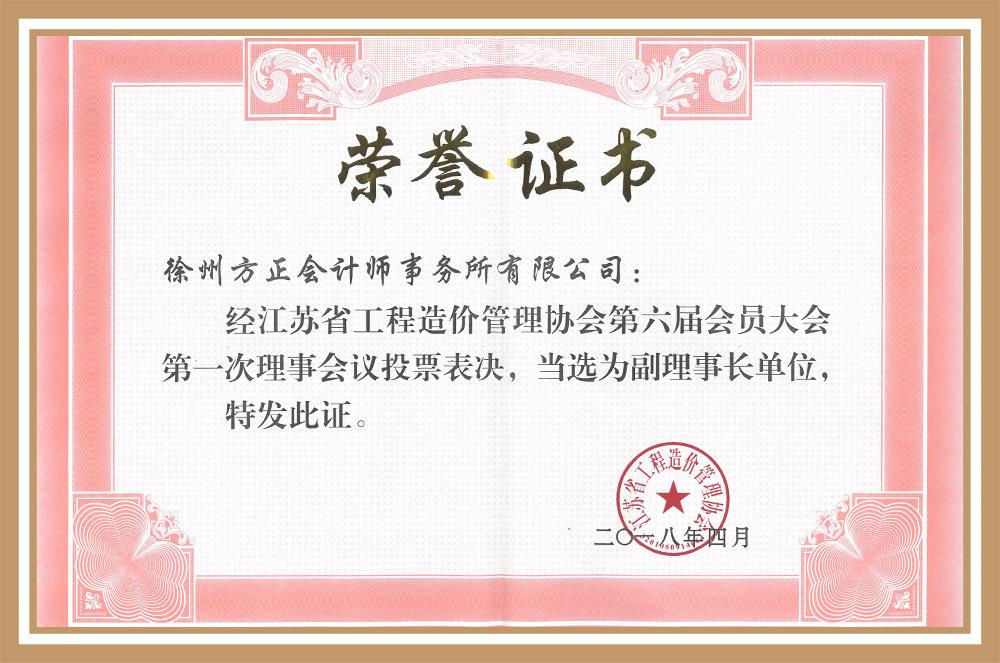 江蘇省工程造價管理協會副理事長單位