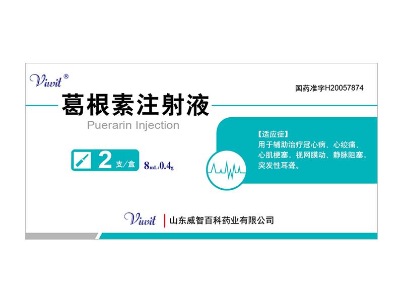 葛根素注射液 8ml:0.4g