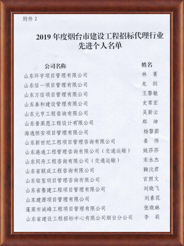 煙臺市建設工程招標投標協會文件3