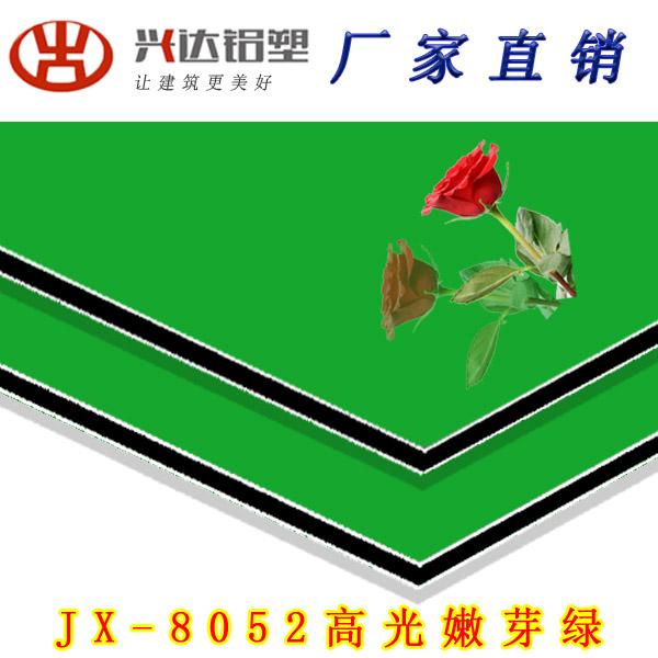 JX-8052 高光嫩芽綠