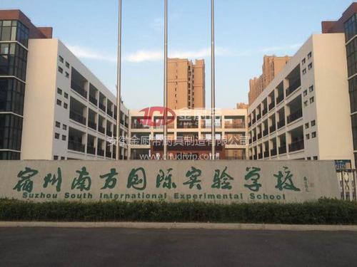宿州南方国际实验学校食堂工程