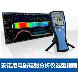 安諾尼電磁輻射檢測分析儀選型指南