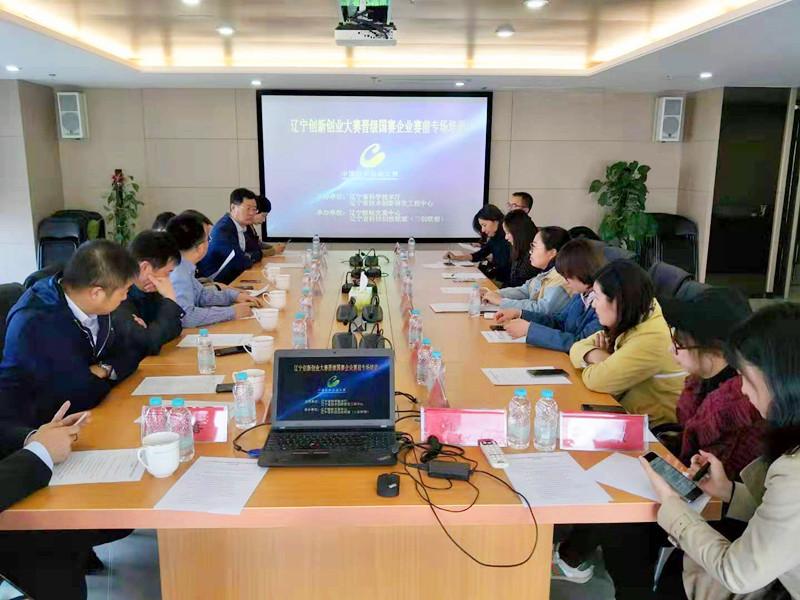 我公司受邀對參加中國創新大賽的遼寧企業進行國賽前培訓
