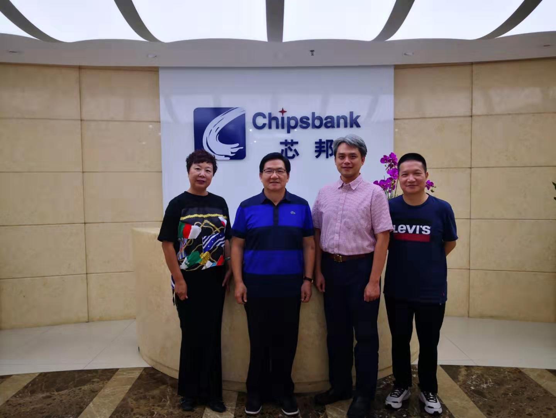 芯邦科技与台湾团队达成IGBT项目战略合作协议
