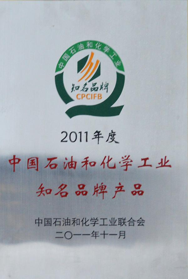 中國石油和化學工業知名品牌產品