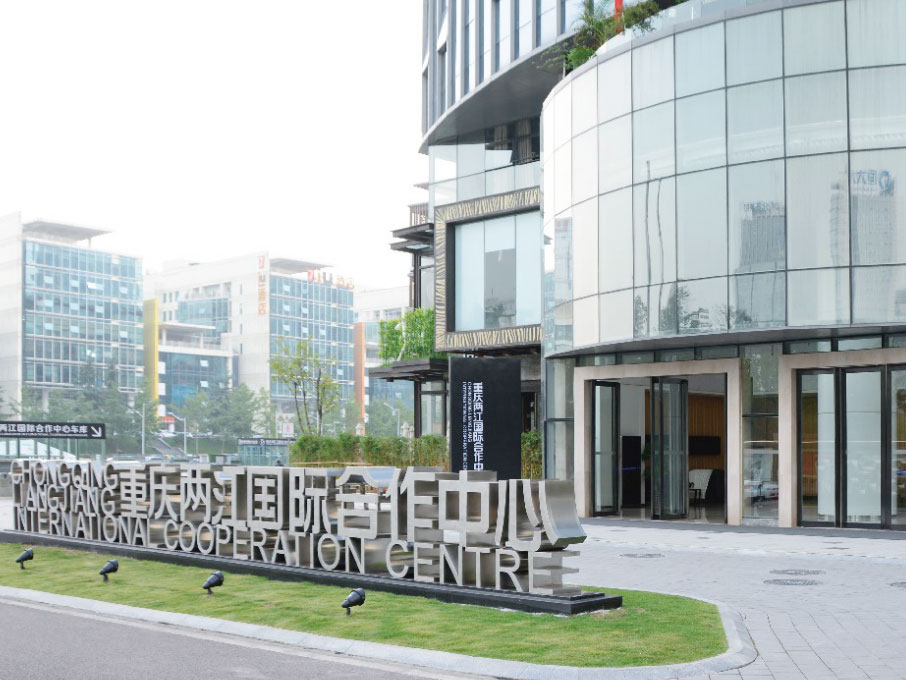 兩江國際合作中心