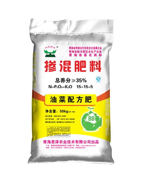 35%油菜配方肥