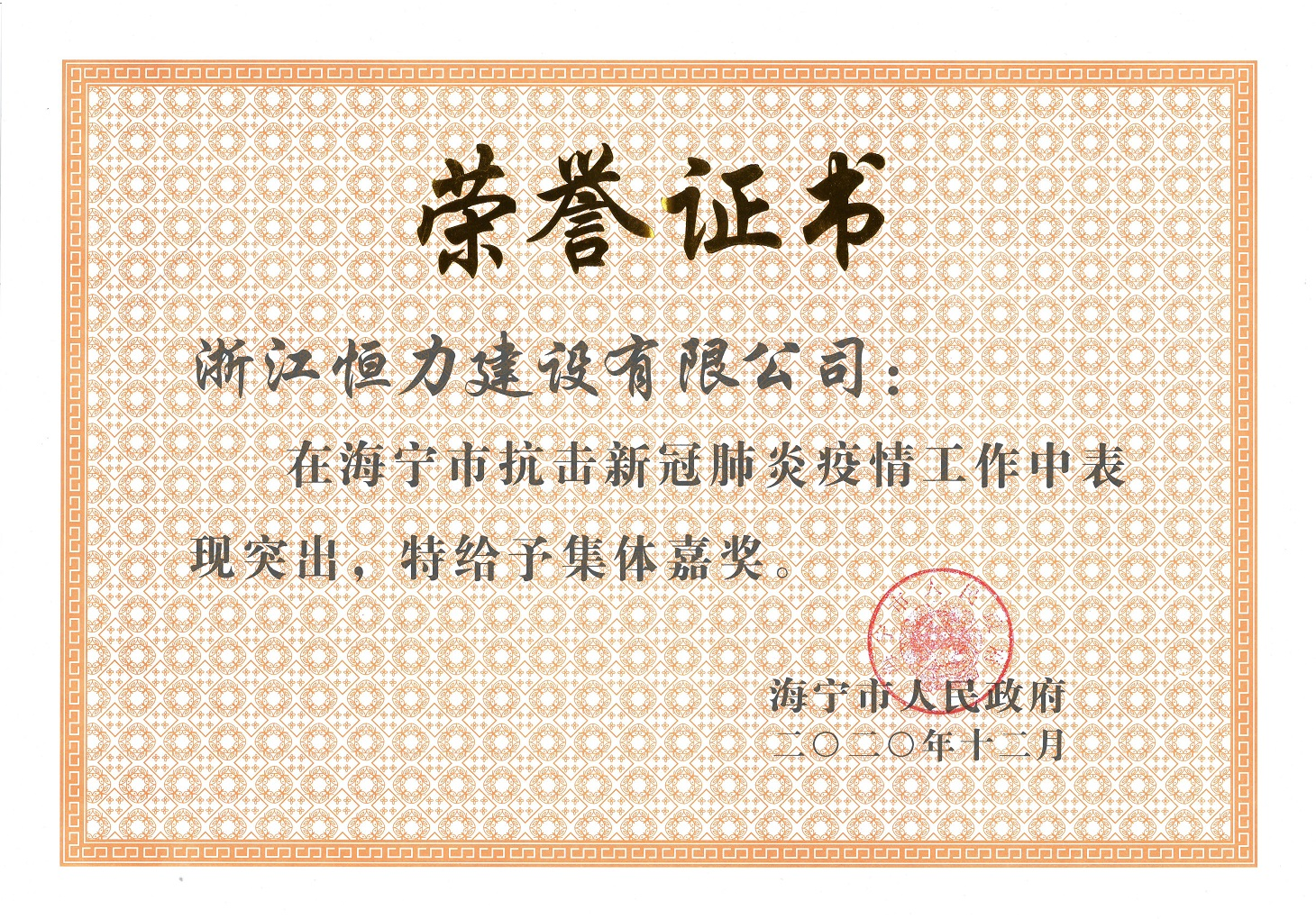 """浙江恒力建設有限公司榮獲""""海寧市抗擊新冠肺炎疫情先進集體""""稱號"""