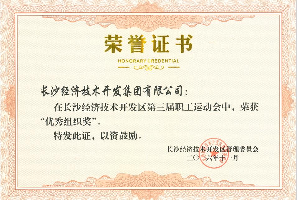 """集团公司——经开区第三届职工运动会""""优秀组织奖"""""""