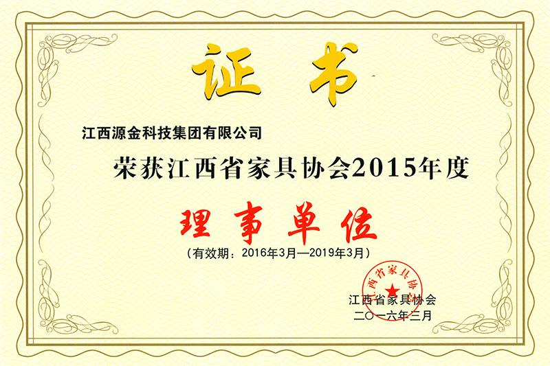 江西省家具协会证书