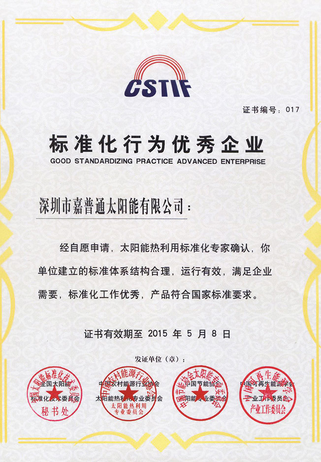 9.3 2015.5.8中国太阳能标准化技术委员会-标准化行为优秀企业