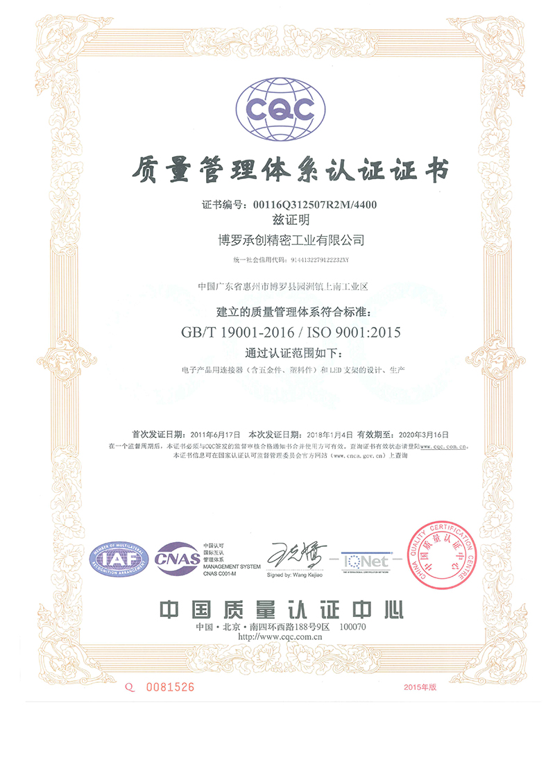 ISO9001 Certificate Chinese English-Chengchuang-1