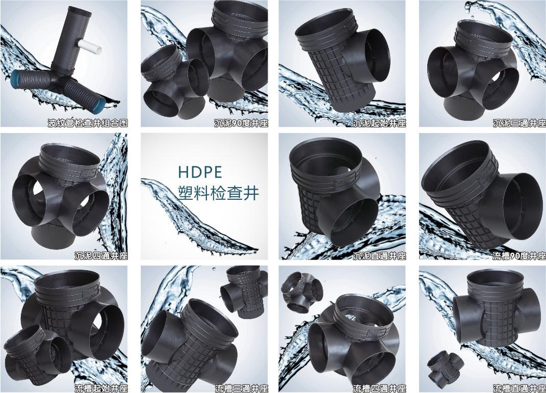 HDPE塑料检查井