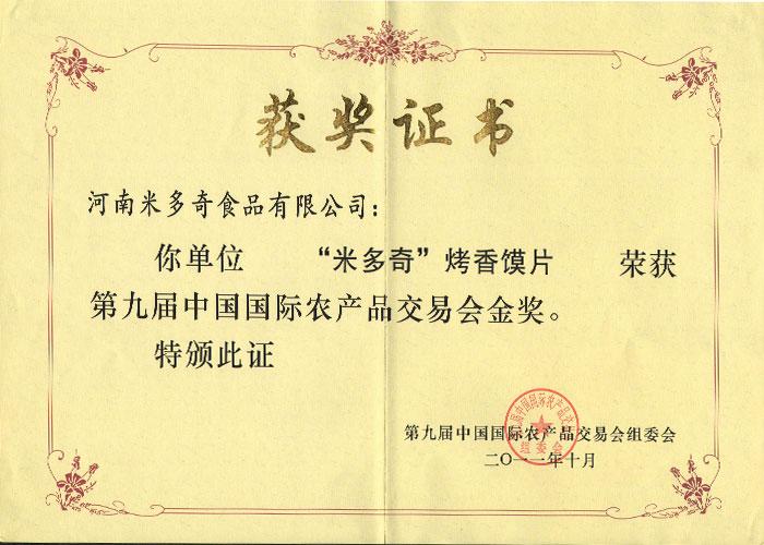 中國國際農產品交易會金獎