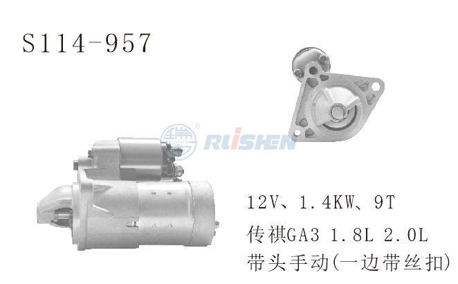 型号:S114-957