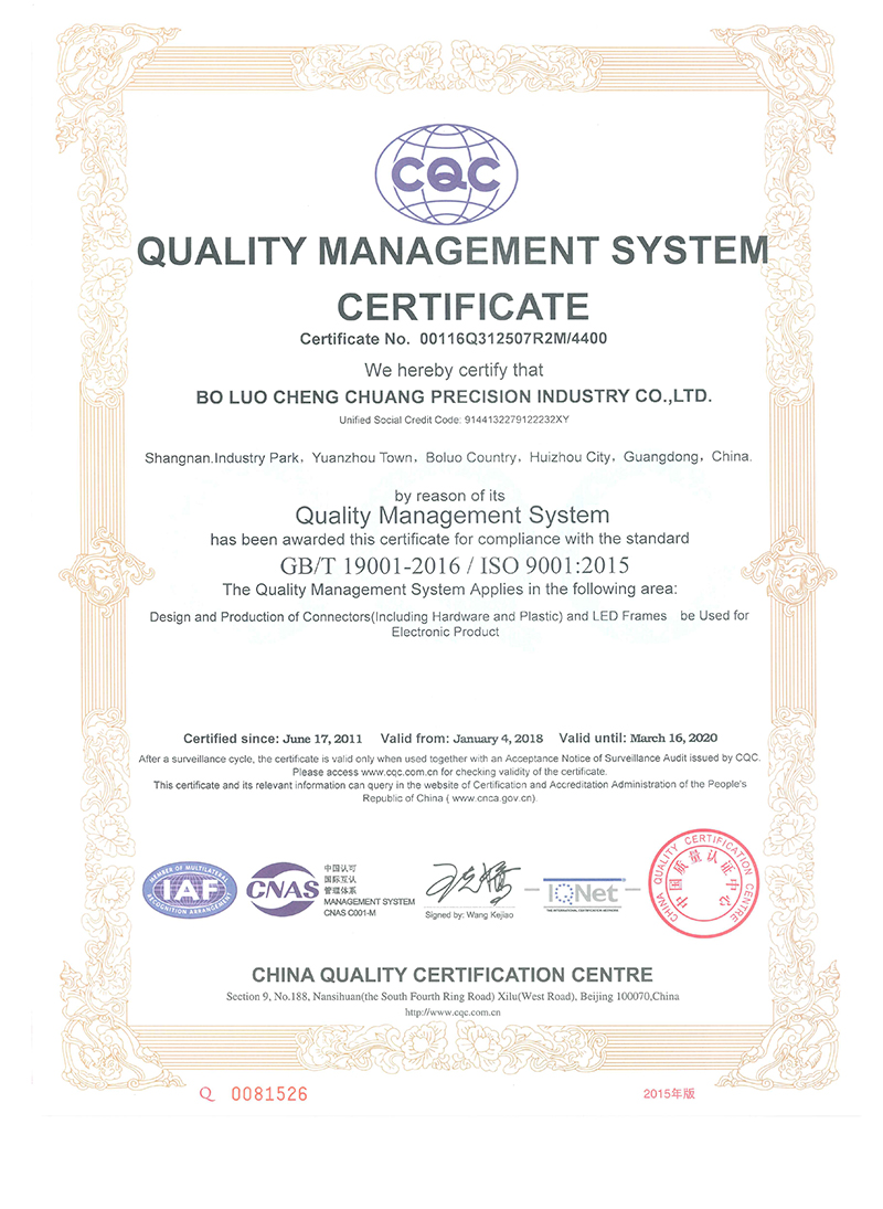ISO9001 Certificate Chinese English-Chengchuang-2