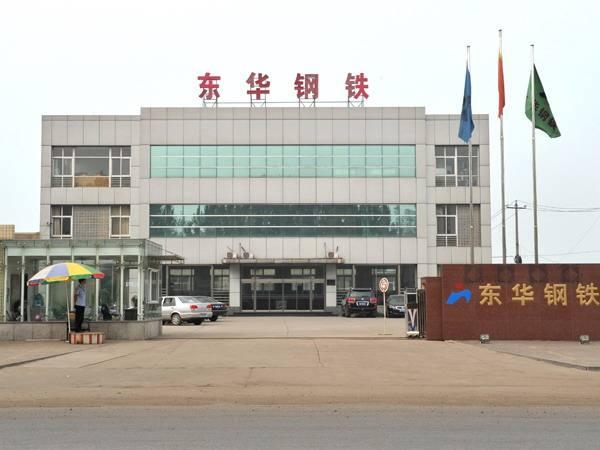 東華鋼鐵企業集團
