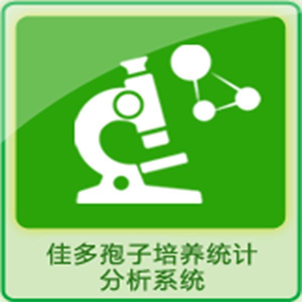 佳多孢子培養統計分析系統