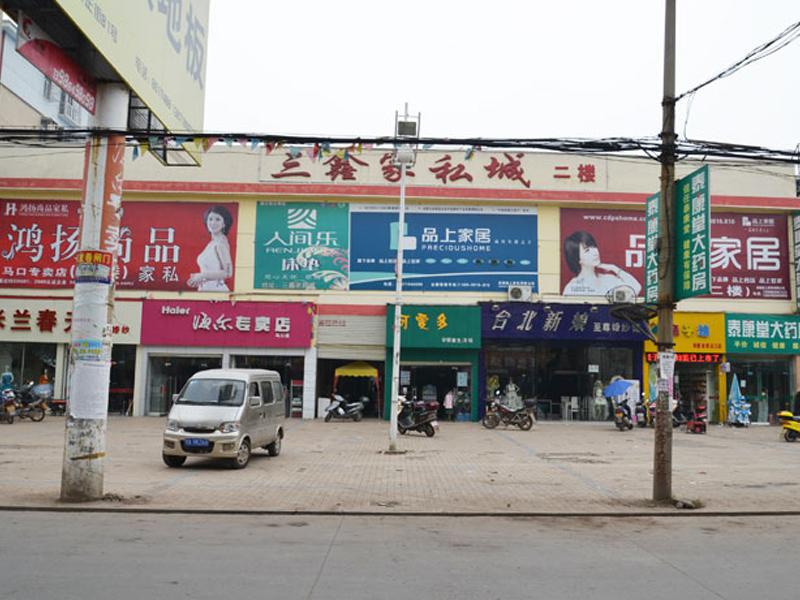 三鑫家私城