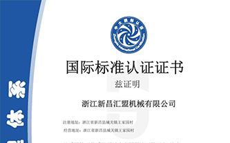 國際標準認證證書