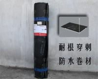 YXJ-133 种植屋面用耐根穿刺防水卷材