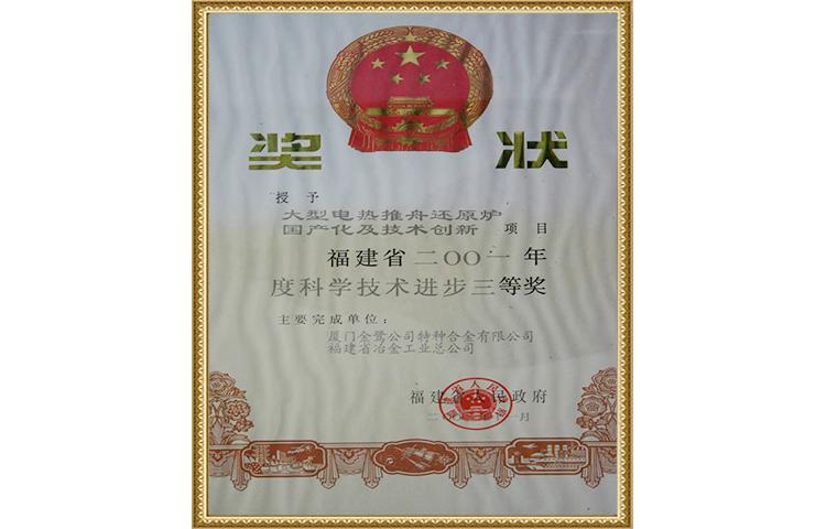 建省科学技术奖三等奖