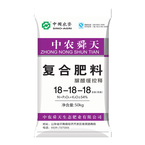 Urea formaldehyde slow and controlled release compound fertilizer