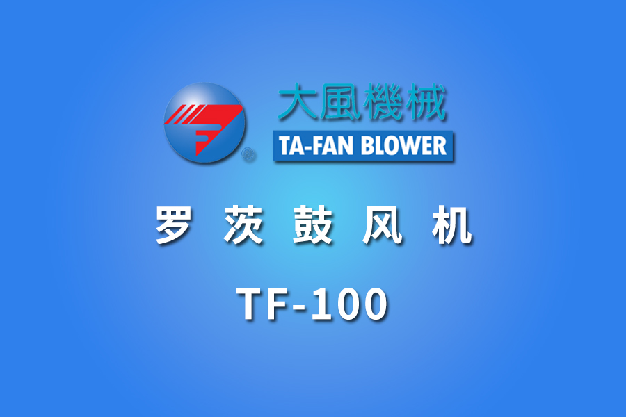 TF-100