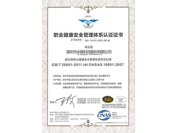职业健康安全管理体系证书-中文2019