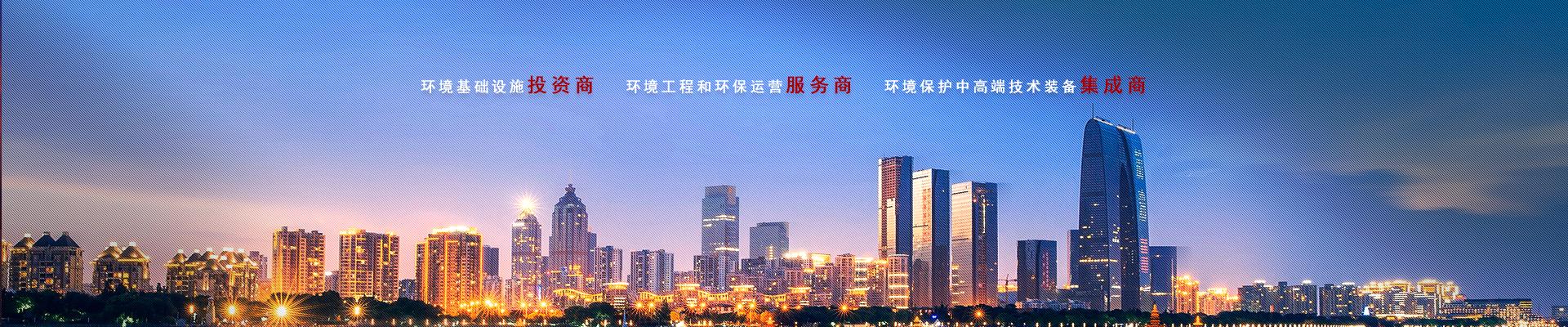 江苏环保产业股份有限公司