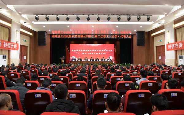 隆重召开第三届二次职工(会员)代表大会