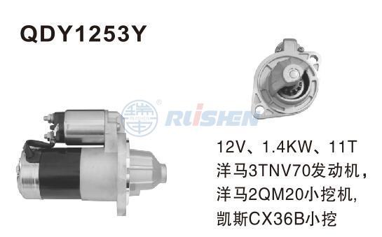 型号:QDY1253Y