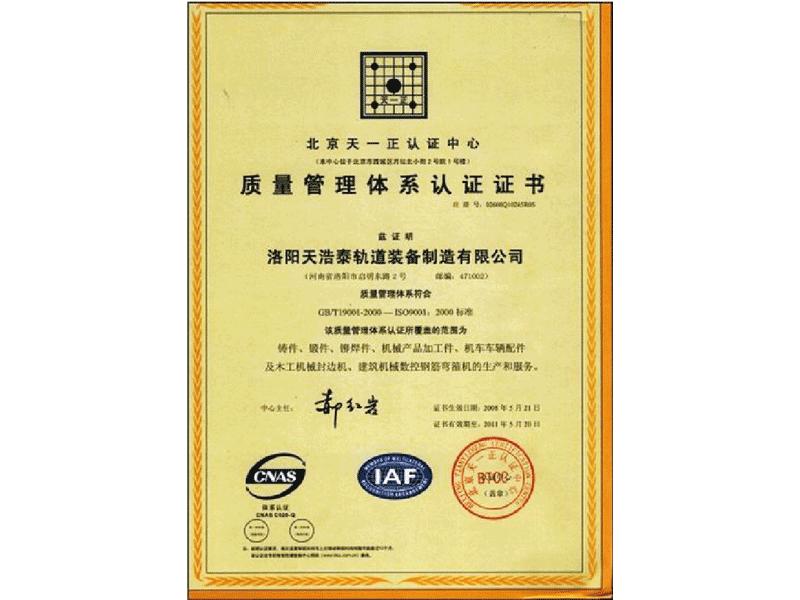 ISO9001質量體系認證證書(中)