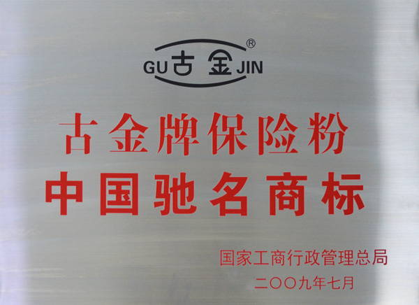 古金牌保險粉 中國馳名商標