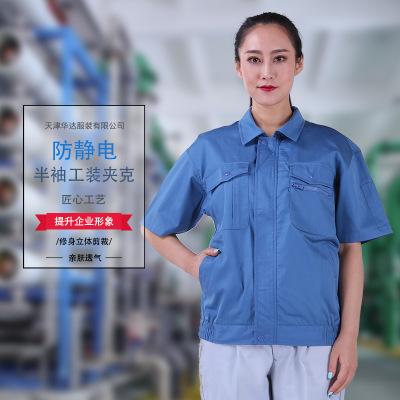 加工定制 男女半袖車間夏季工裝夾克 可加印LOGO 廠家直銷