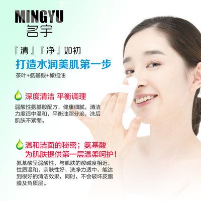 加工定制去角質慕斯潔面泡泡 卸妝潔面二合一保濕氨基酸洗面奶OEM3