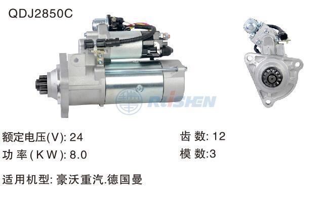 型号:QDJ2850C