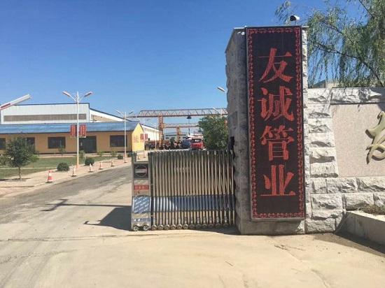 滄州友城管業有限公司