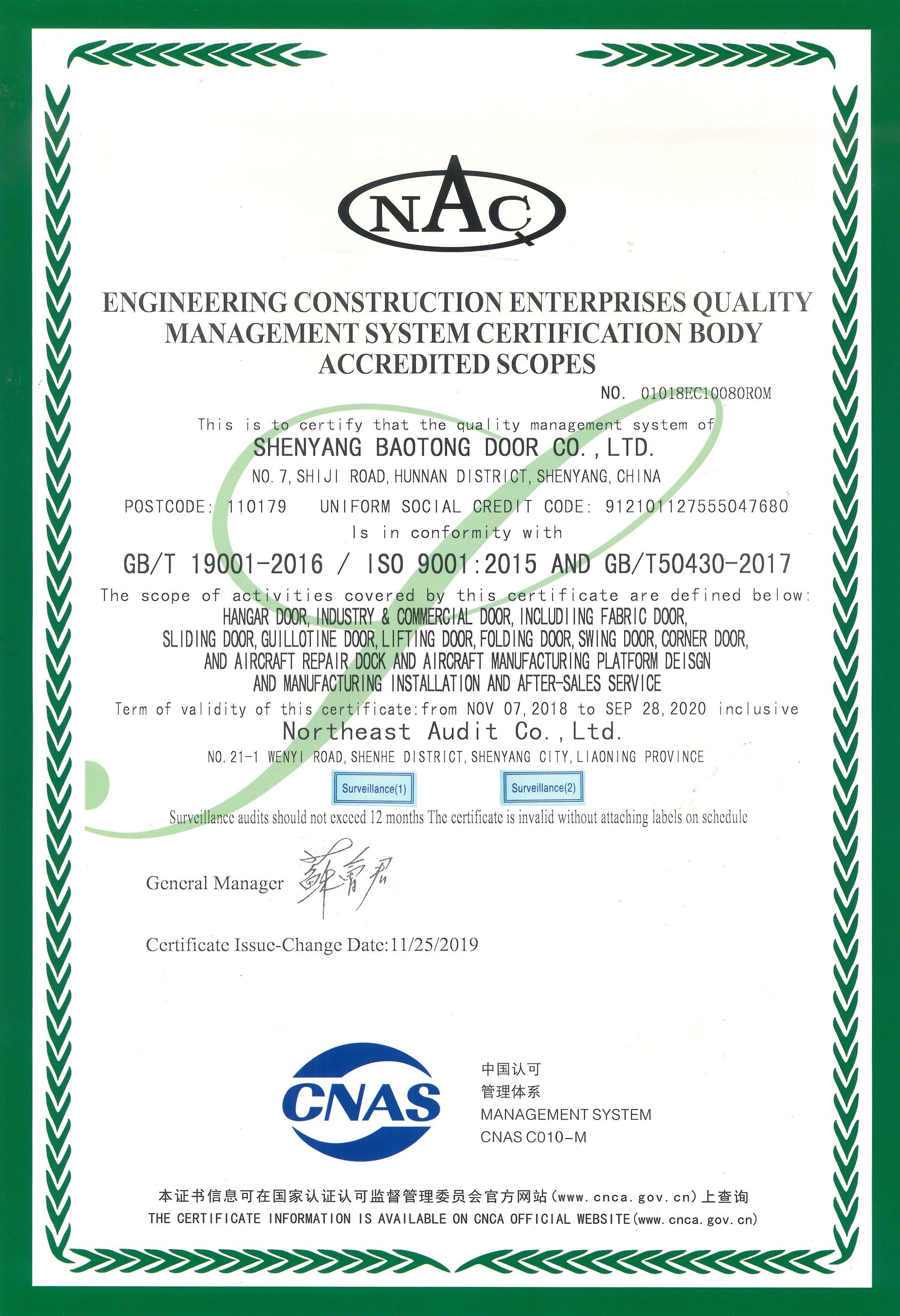 工程建設施工企業質量管理體系認證證書(英文)