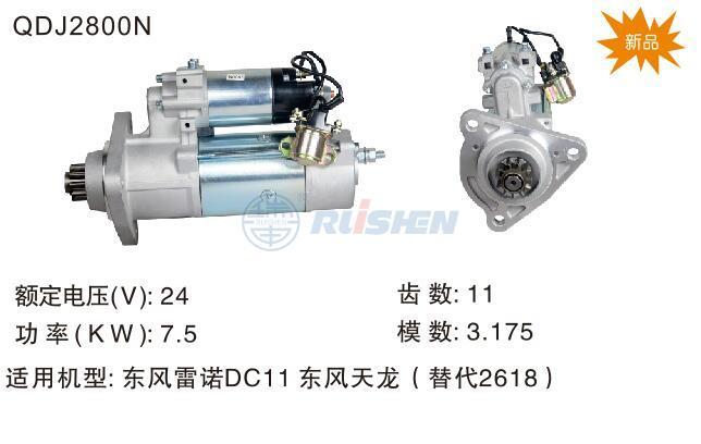 型号:QDJ2800N
